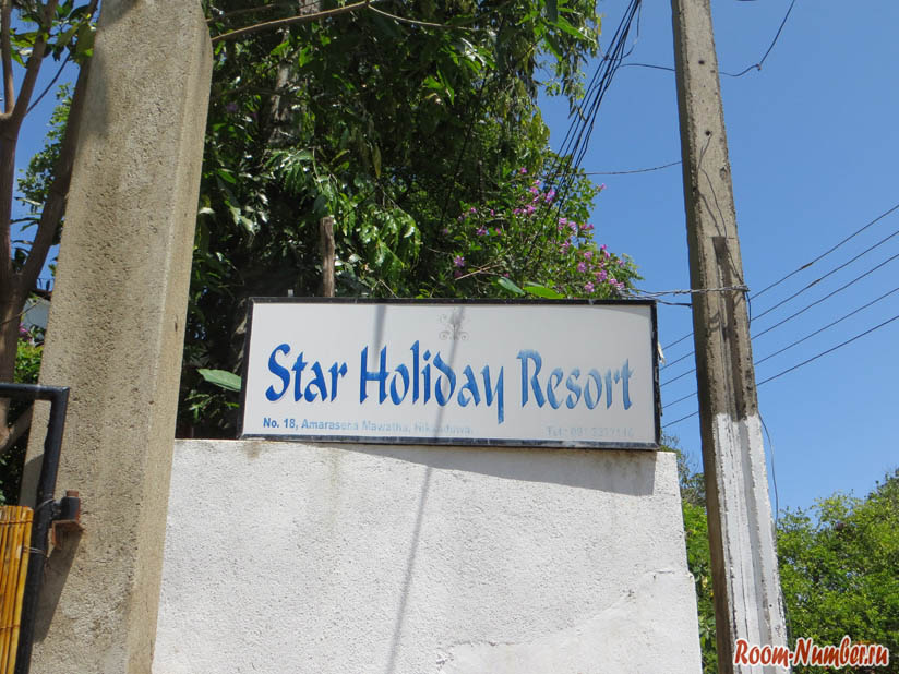 Star Holiday Resort Хиккадува
