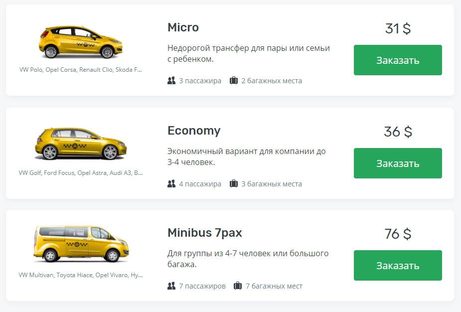 Такси аэропорт - Коломбо