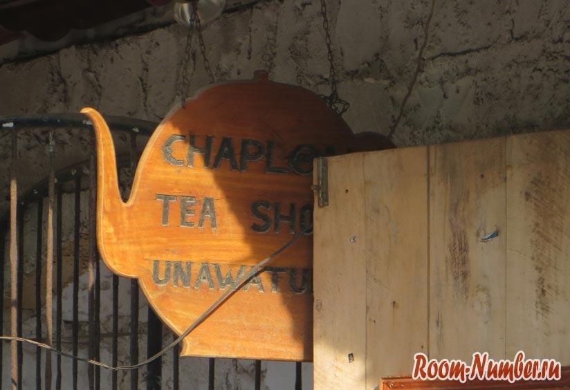 Где купить цейлонский чай в Шри Ланке и по какой цене?
