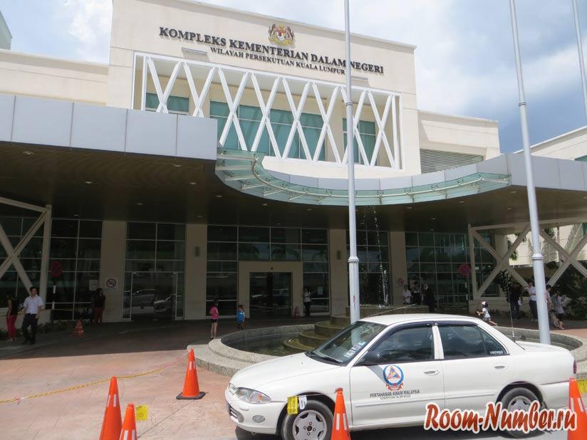 Офис иммиграции в Куала-Лумпур