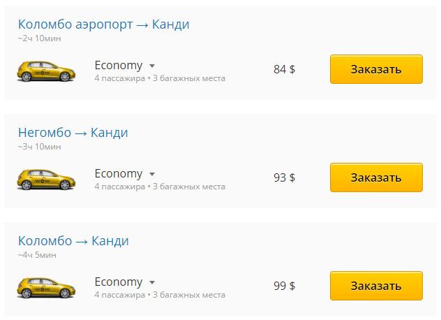 такси в канди