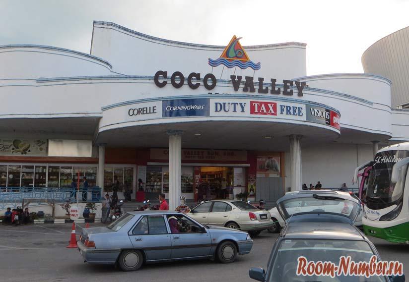 Магазины Duty Free на острове Лангкави