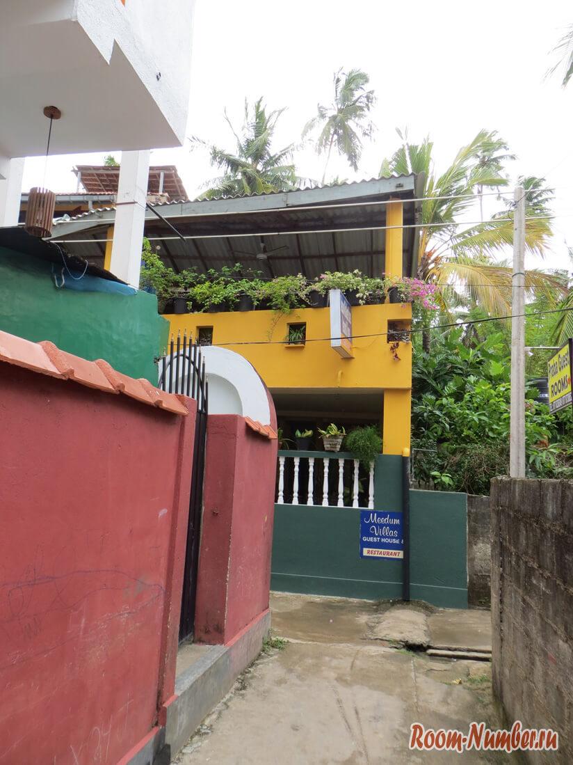 Наше жильё на 2 месяца в Шри Ланке. Гестхаус Meedum Villa в Унаватуне