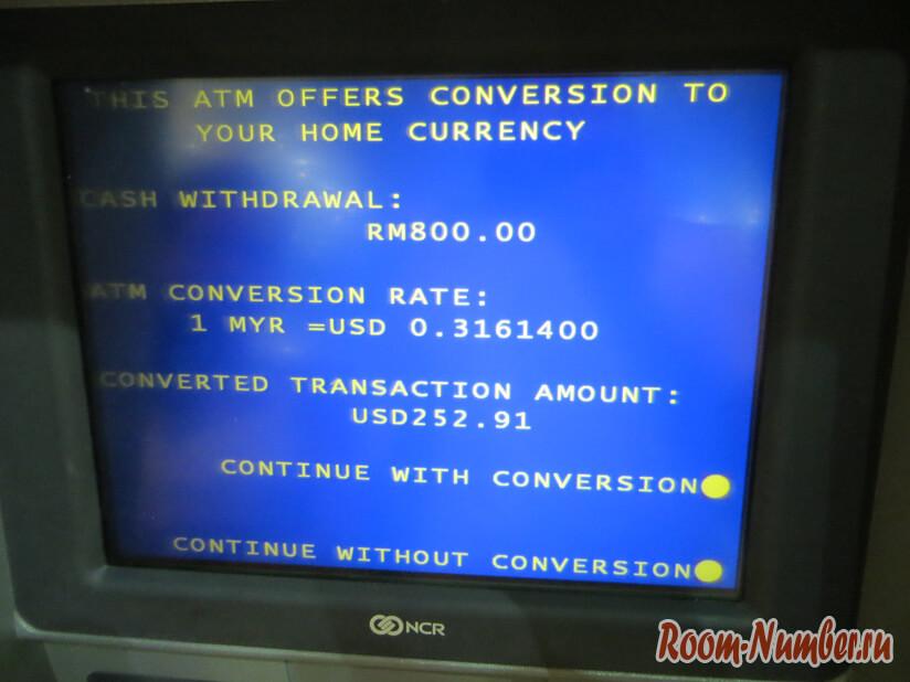 Банкомат Малайзия
