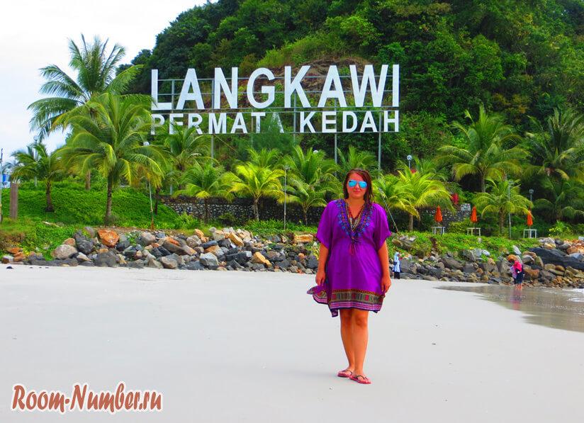 Лангкави пляж