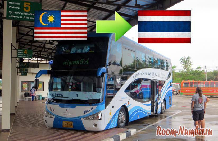 Лангкави — Бангкок: из Малайзии в Тайланд на автобусе за 18 часов