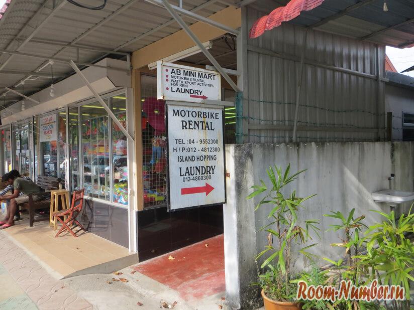 Прачечные Лангкави: какая цена, такой и результат