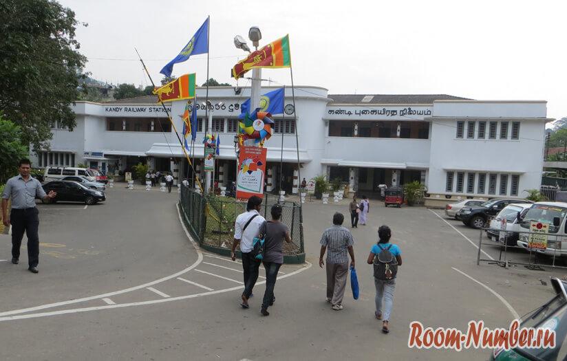 Вокзал в Канди