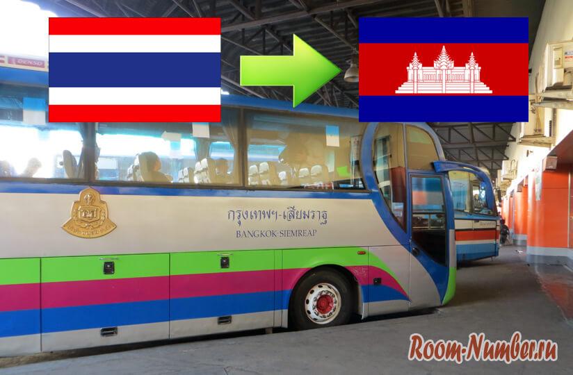 Автобусное путешествие из Бангкока в Сием Рип к древним храмам Ангкор Ват