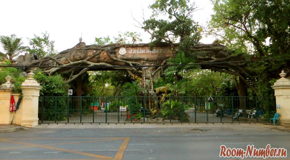 Наш поход в зоопарк Дусит в Бангкоке