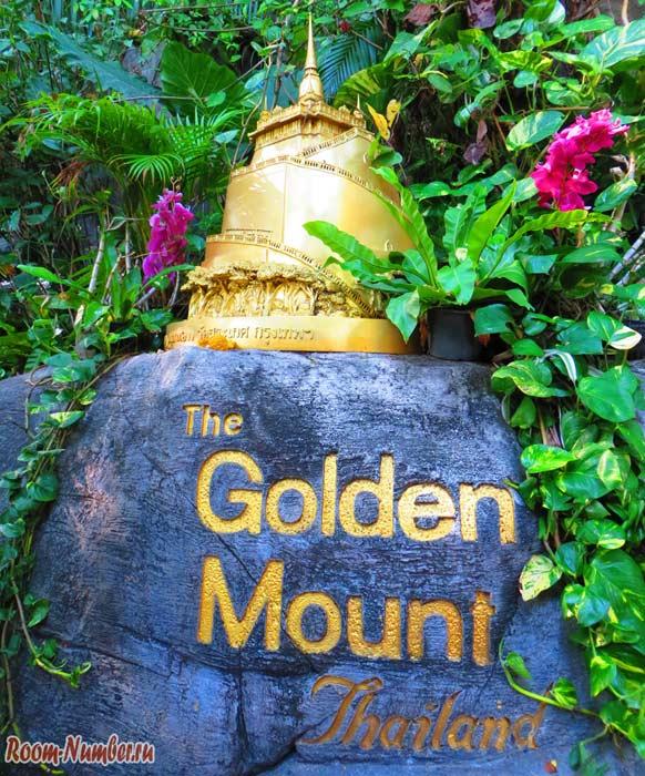 «Золотая Гора» в Бангкоке. Храм Wat Saket Golden Mount