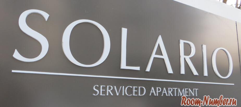 Солярио - Апартаменты в Бангкоке