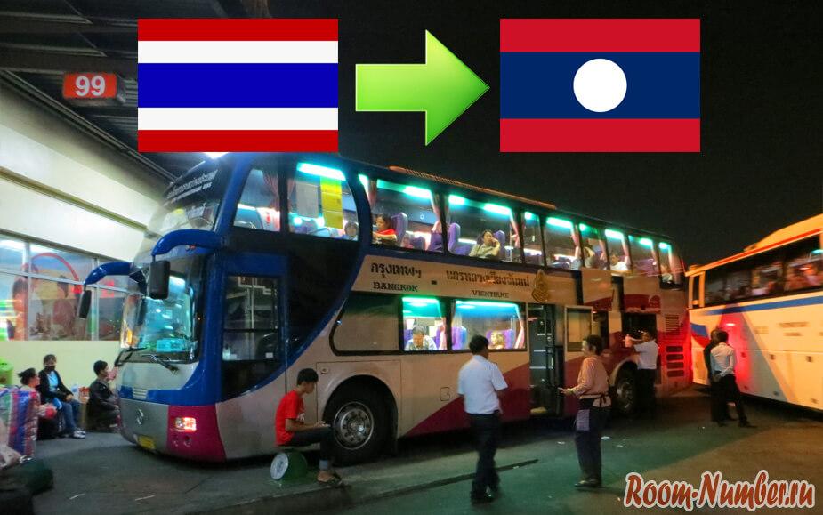 Бангкок — Вьентьян: маршрут из Таиланда в Лаос на автобусе, самолете или поезде