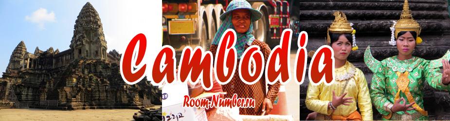 fon-cambodia