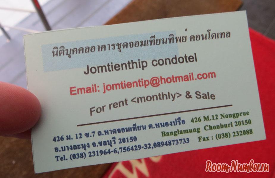 Jomtienthip-condotel-5