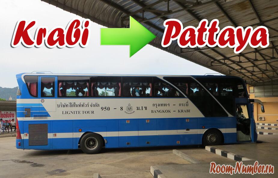 Автобус Краби Паттайя