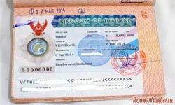 Блог о путешествиях по Азии. Нюансы получения вьетнамской визы