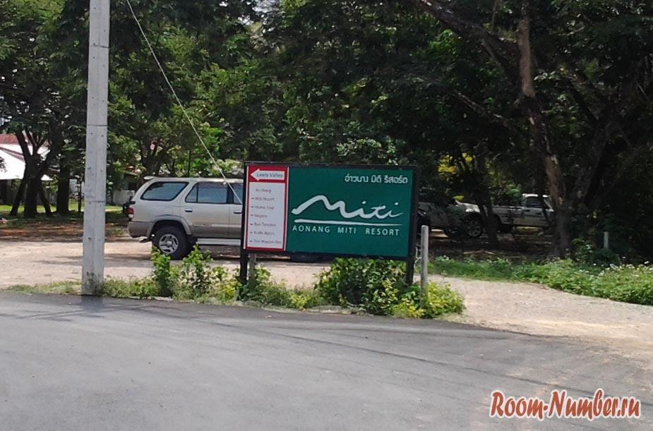 Ao Nang Miti Resort в Краби - вывеска отеля