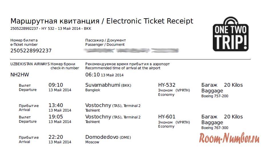 Перелёт Бангкок-Москва через Ташкент с Uzbekistan Airways. Или как я слетал в Россию на 2 недели