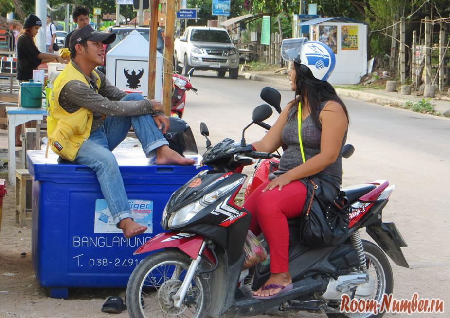 тайцы общаются