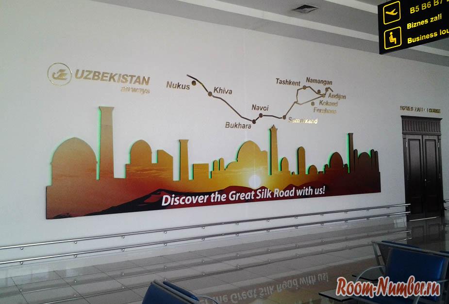 аэропорт узбекистан
