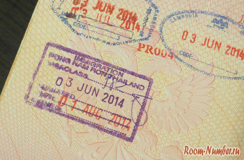 Виза ран из Паттайи в Камбоджу прошёл удачно, нам поставили новые штампы в паспорт