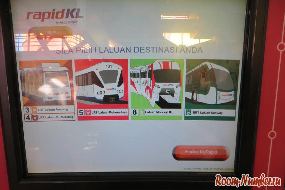 метро куала лумпур выбор линий