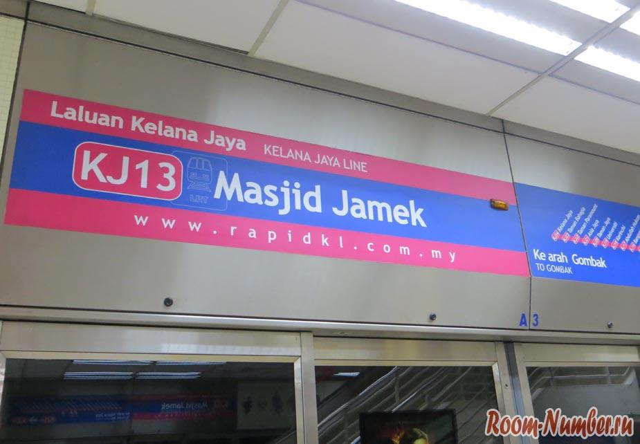 Станция Метро Куала-Лумпура