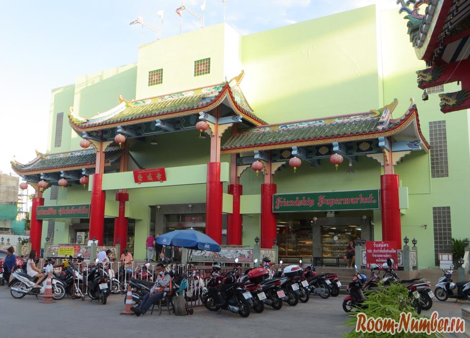 Friendship Supermarket Pattaya