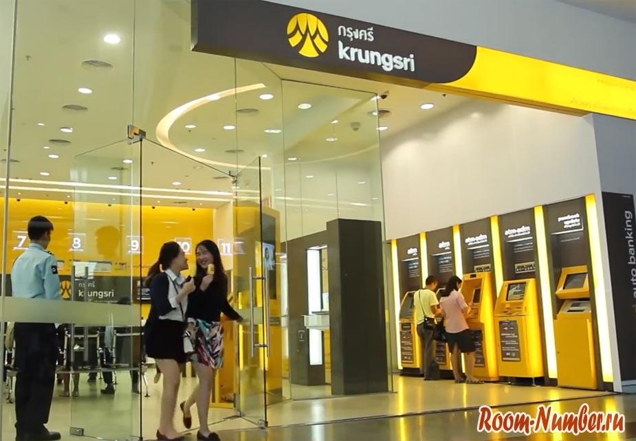 Как снять деньги в Таиланде в банке Крунгсри