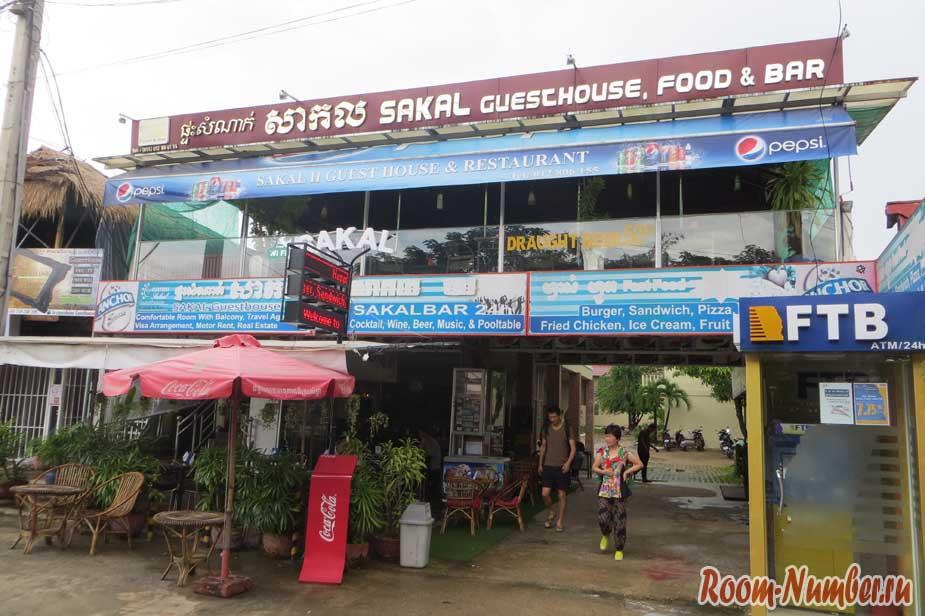 Sakal Guesthouse