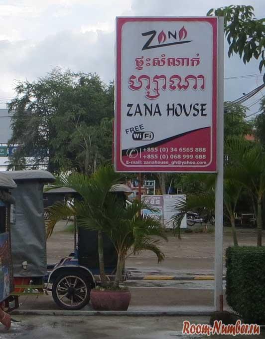 Вывеска Zana-House