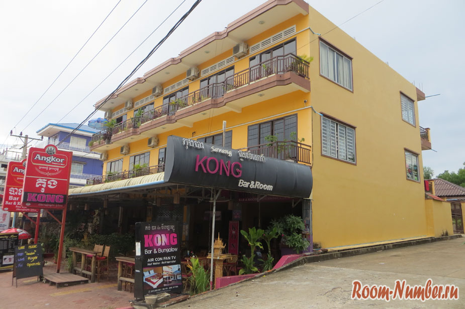 Kong Bar and Room Guesthouse