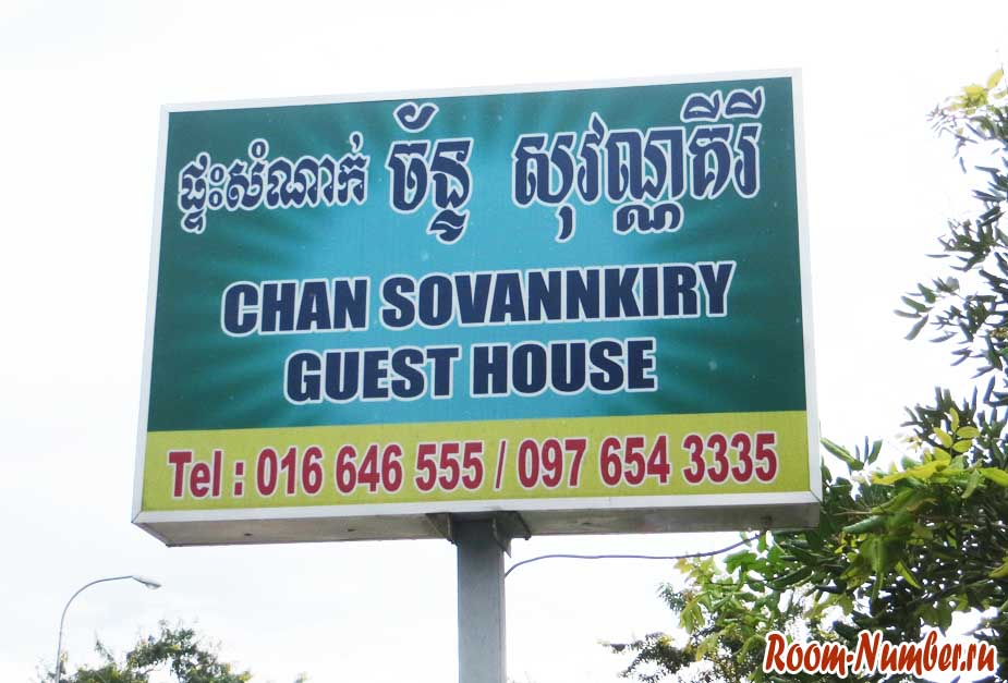 chan sovannkiry guesthouse