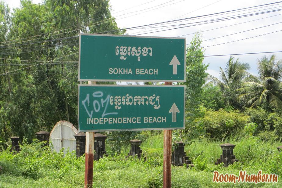 указатель на пляж Соха