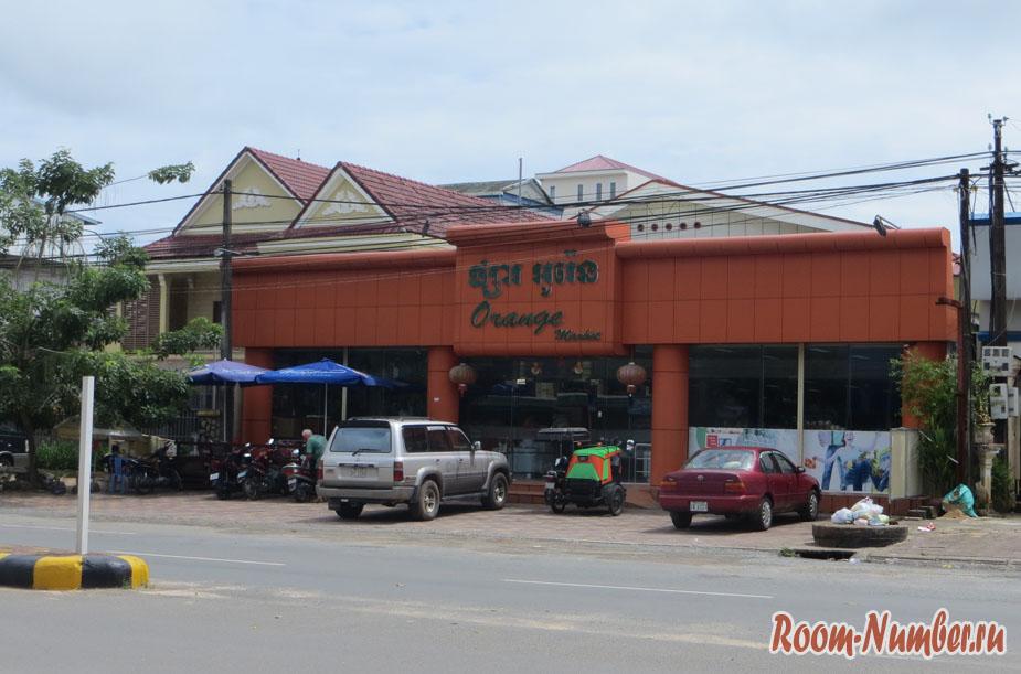 Орандж супермаркет