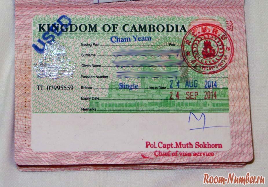 Виза в Камбоджу: получение и продление. Почему мы не стали продлевать