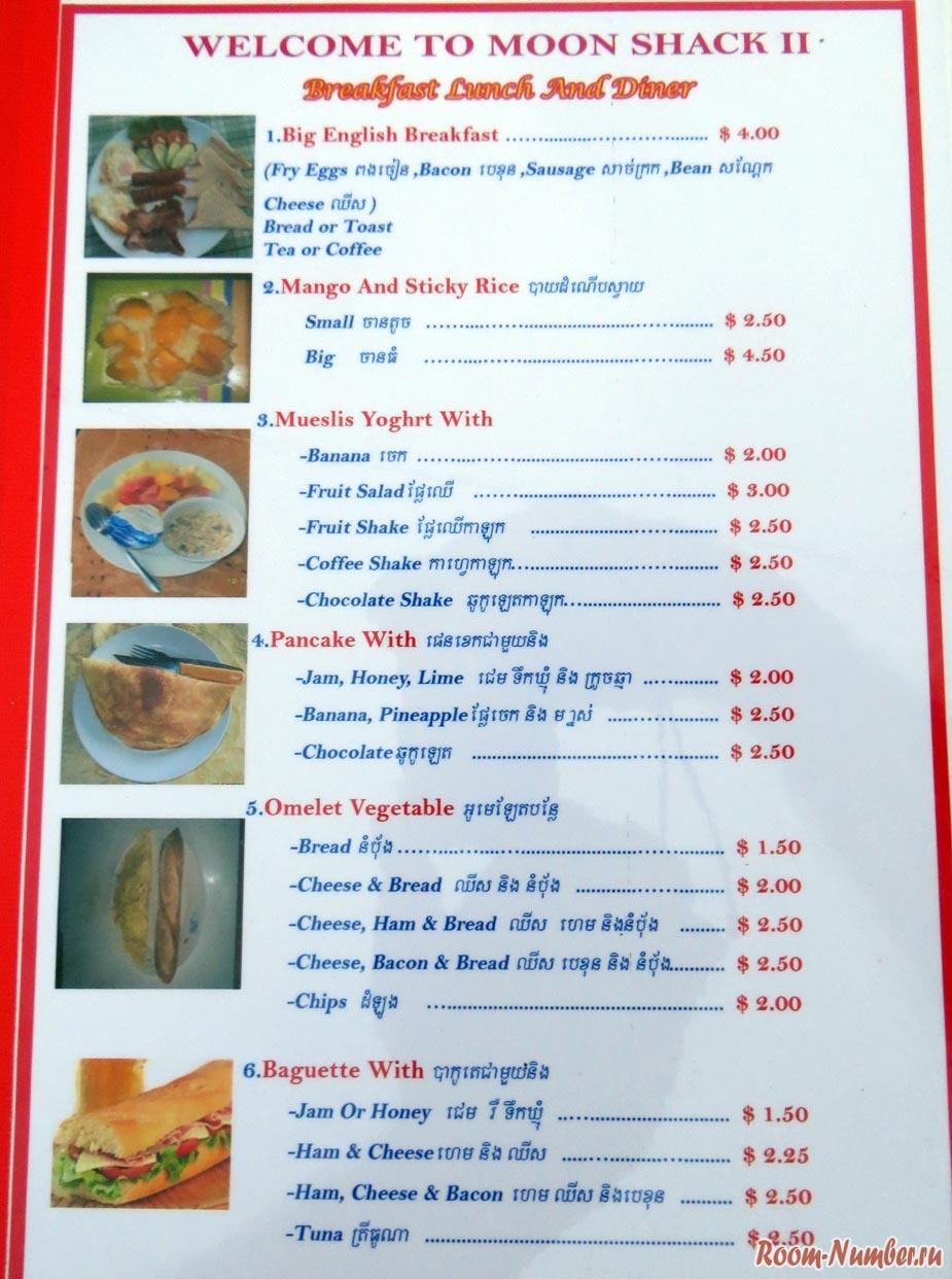 Сиануквиль: цены в кафе и ресторанах на еду и напитки. Фото меню
