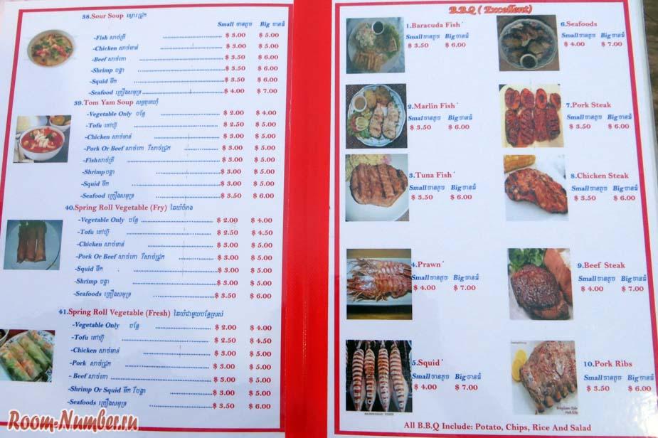 меню ресторана в сиануквиле