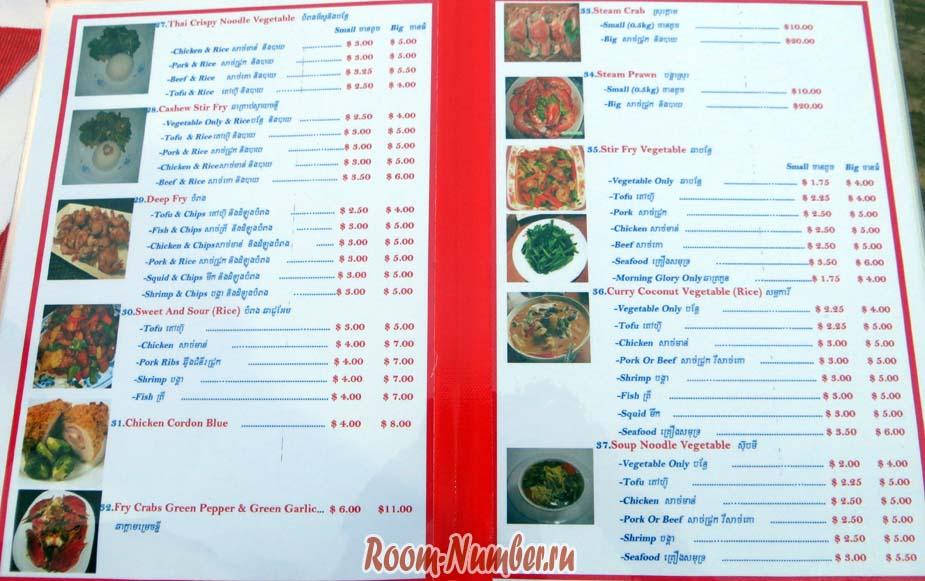 цены в ресторанах в сиануквиле