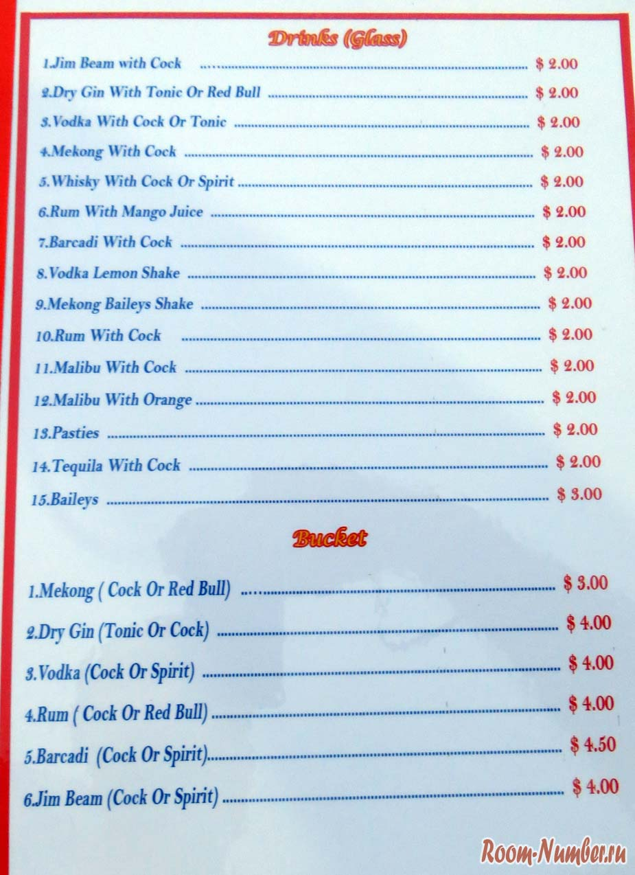 сколько стоит спиртное в кафе в сиануквиле