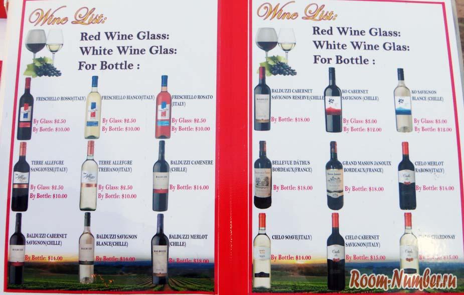 цены на вино в кафе в сиануквиле