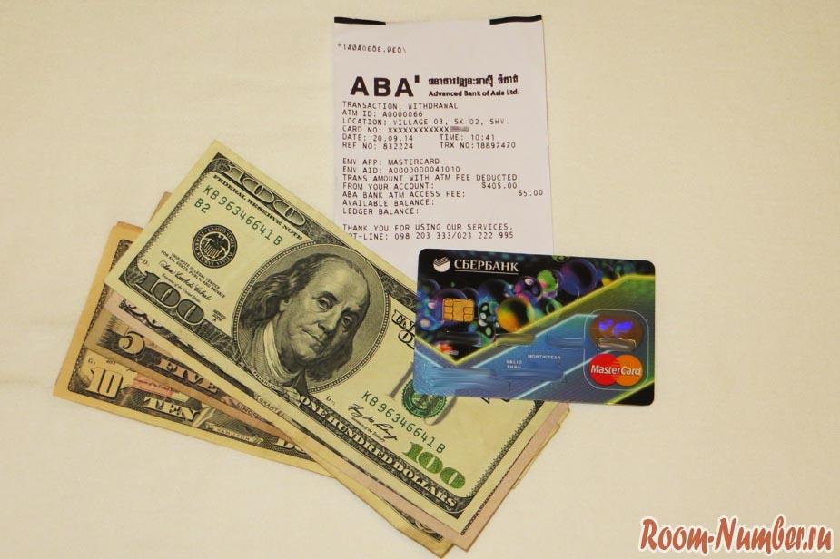 Как снять деньги в Камбодже с карты Сбербанка в банкомате