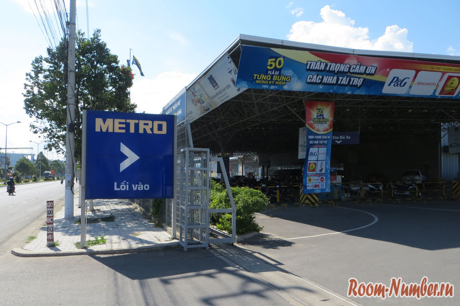magazin-metro-v-nachange-1