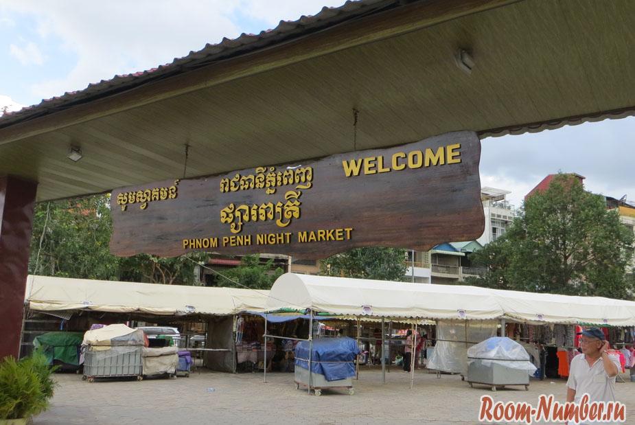Ночной рынок в Пномпене. Стоит ли сходить на найт маркет?