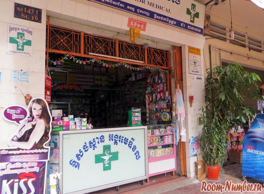 аптека в пномпене