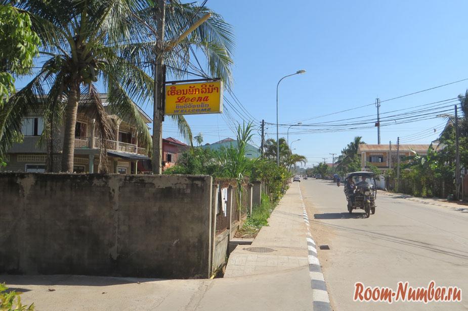 Leena Guesthouse — где мы остановились в Саваннакете