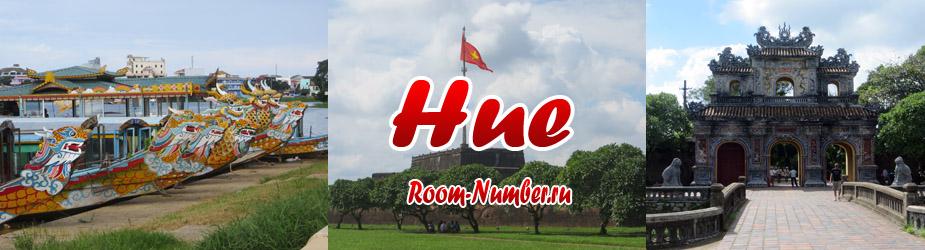 Хюэ Вьетнам