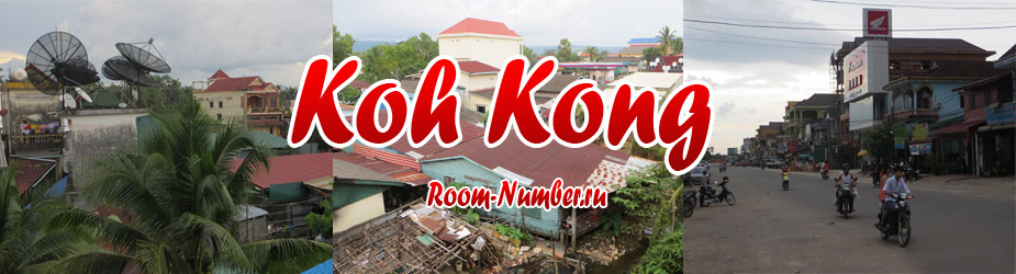 Кох Конг Камбоджа