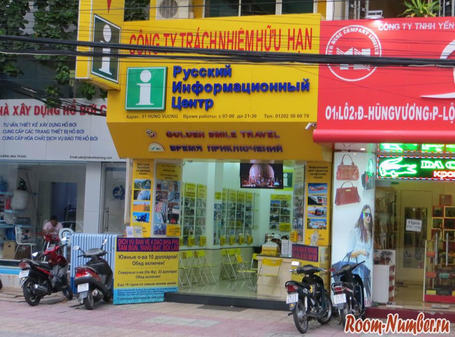 Виза во Вьетнам для россиян через русский информационный центр